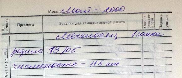 Старый дневник