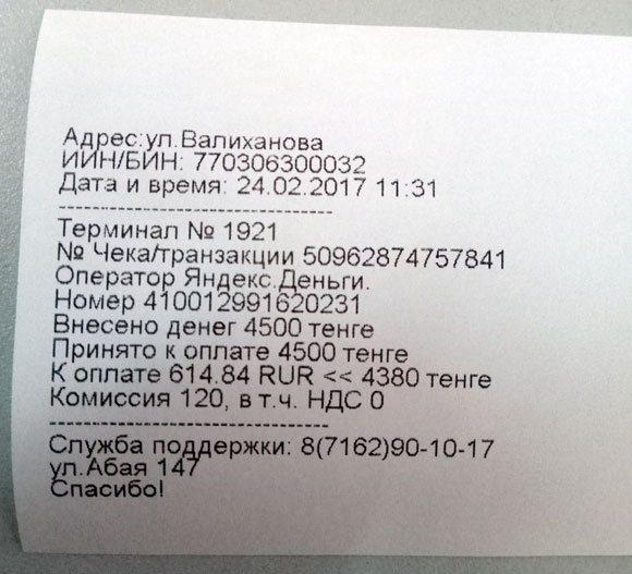 Оплата за дафнию из Казахстана